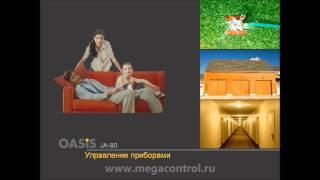 Система безопасности Jablotron Oasis(, 2012-01-09T19:29:30.000Z)