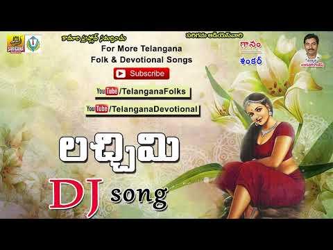 Laxmi Na chinni Laxmi Dj Song | Dj Songs Telugu | Folk Dj RemixTelangana Dj Songs 2018 | Janapada