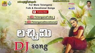 Laxmi Na chinni Laxmi Dj Song   Dj Songs Telugu   Folk Dj Remix   Telangana Dj Songs 2018   Janapada