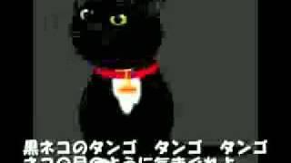 黒ネコのタンゴ