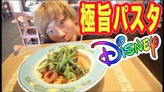 【新メニュー】ベジタブルトマトソースのリングイネが幸せの味すぎた!!【ディズニーシー】