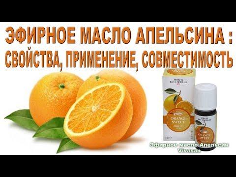 Эфирное масло апельсина. Свойства, применение, совместимость