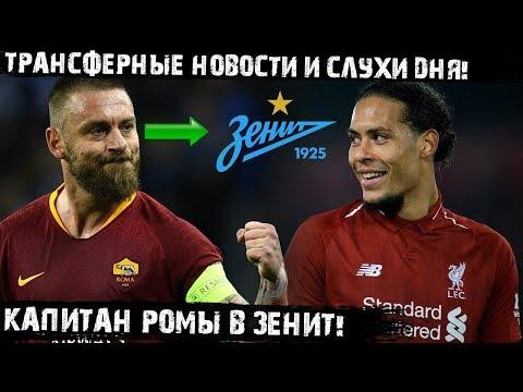 Легенда Ромы перейдёт в Зенит! Ливерпуль нашёл нового Ван Дейка!