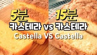 5분 초간단 카스테라 vs 15분 계란 흰자 머랭 카스…