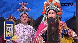 《CCTV空中剧院》 20190808 京剧《三打祝家庄》 2/2  CCTV戏曲