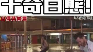 【十號風球】香港歷來打風下 市民百態 | 香港新聞10號波颱風天鴿 thumbnail