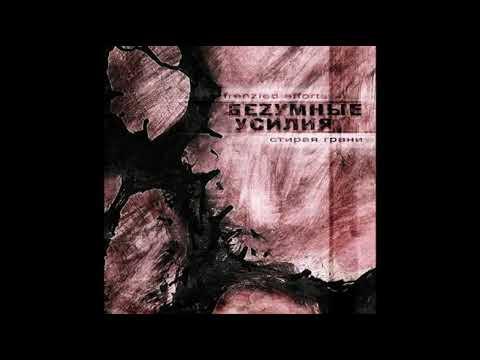 БеZумные Усилия - Стирая Грани (2006) Альбом