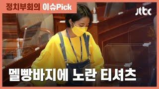 원피스·타투 이어 또…류호정, 이번엔 '멜빵바지' 패션…