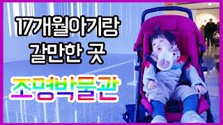 Vlog 31. 17개월 아기랑 갈만한 곳(ft. 브이…