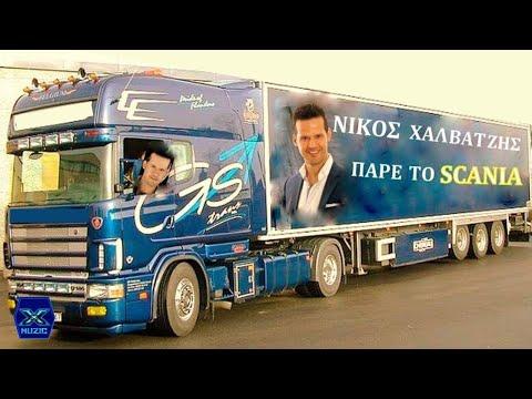 Νίκος Χαλβατζής - Πάρε το Scania