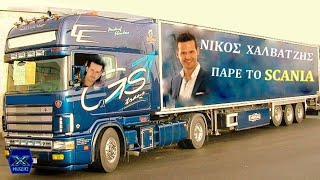 Pare To Scania - Nikos Halvatzis ►X◄