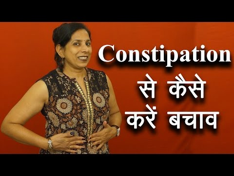 Constipation से कैसे करें बचाव ? Home remedies for Constipation | Ms Pinky Madaan