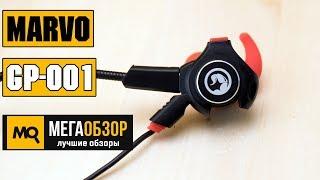 MARVO GP-001 обзор внутриканальной гарнитуры