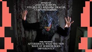 Круглый стол «После хоррора: что делает фильмы ужасов современными».