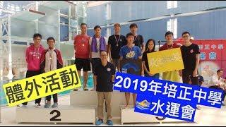 Publication Date: 2019-10-02 | Video Title: [體外活動] - 2019年培正中學水運會