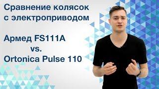 Обзор колясок с электроприводом Армед FS111A vs  Ortonica Pulse 110
