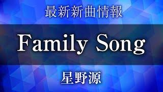 星野源、10ヶ月ぶり新曲は「Family Song」 高畑充希主演ドラマ主題歌 歌...