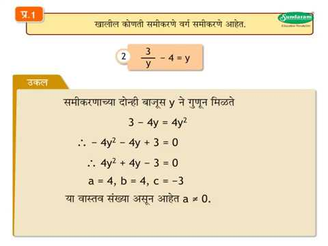 Standard 10, Algebra chapter 2, Maharashtra Board - Marathi Medium