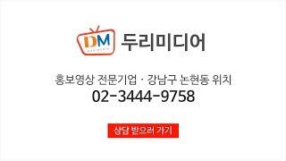 두리미디어 6초 범퍼광고