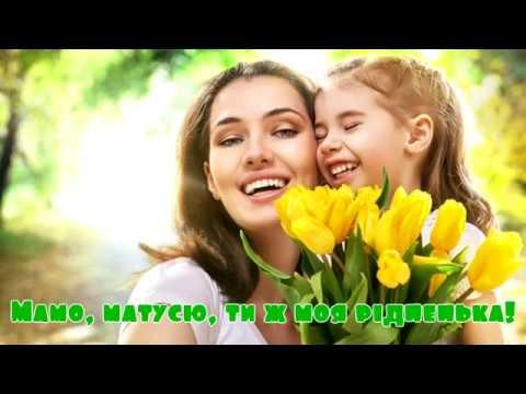 Українські дитячі пісні - Мамо, матусю