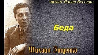 Беда — Михаил Зощенко—  читает Павел Беседин