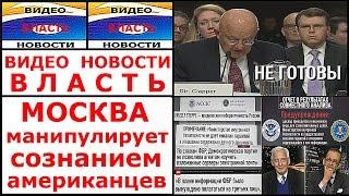 Смотреть видео Видео Новости. Власть. Москва манипулирует сознанием американцев онлайн