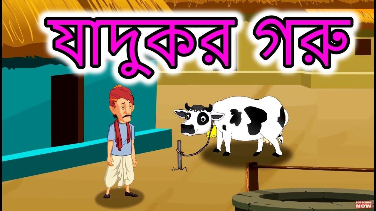যাদুকর গরু   Panchatantra Moral Stories for Kids in Bangla   Maha Cartoon  TV XD Bangla
