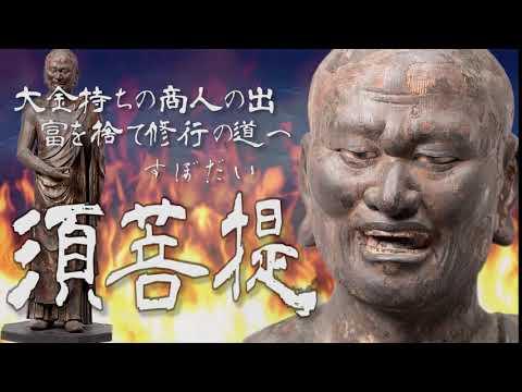 【快慶・定慶展】十大弟子総選挙 須菩提