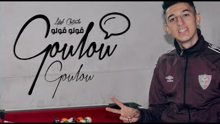 Adel Chitoula • Goulou Goulou   قولو قولو [ Clip Officiel ]