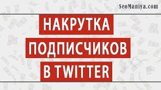 Накрутка подписчиков в Twitter