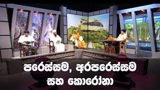 Doramadalawa - (2020-07-04) | ITN Thumbnail