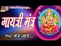 Download Gaytri Mantra || Om Bhur Bhuva Swaha || Mantra Jaap 108 Times | Devotional  || MP3 song and Music Video