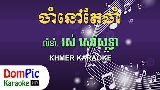 ចាំនៅតែចាំ រស់ សេរីសុទ្ធា ភ្លេងសុទ្ធ - Cham Nov Te Cham Ros Sereysothea - DomPic Karaoke