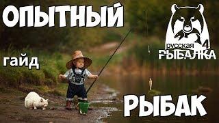 Русская рыбалка 4🐟