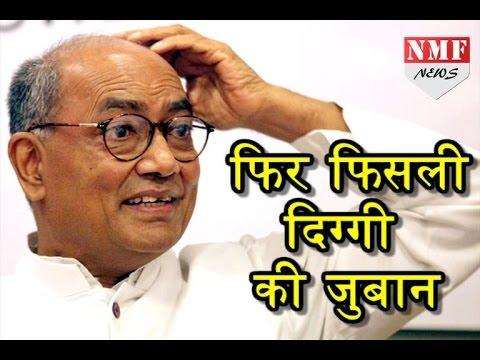 Digvijay singh ने Kashmir को बता दिया 'India occupied kashmir'