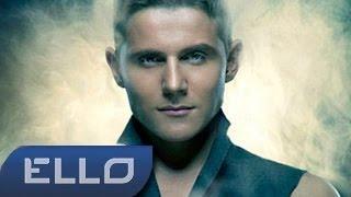 Алекс Малиновский - Ты-мой огонь