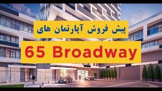 Amazing Investment Opportunity | Toronto | Yonge & Eglinton | 65 Broadway Condo | Pre Construction