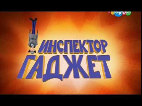 Инспектор Гаджет-1 серия.