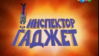 Инспектор Гаджет 2015 (мультсериал) - на русском языке | Опенинг