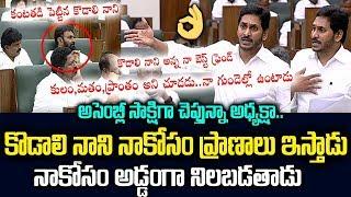 కొడాలి నాని అన్న నాకోసం ప్రాణం ఇస్తాడు   AP CM YS Jagan Great Words About Kodali Nani In Assembly