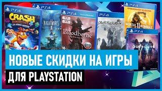 💲НОВЫЕ СКИДКИ на игры для PS4 и PS5 в PS STORE до 8 июля 2021