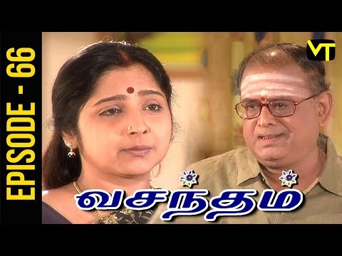 Vasantham Tamil Serial Episode 66 exclusively on Vision Time. Vasantham serial was aired by Sun TV in the year 2005. Actress Vijayalakshmi suited the main role of the serial. Vasantham Tamil Serial ft. Vagai Chandrasekhar, Delhi Ganesh, Vathsala Rajagopal, Shyam Ganesh, Vishwa, Durga and Priya in the lead roles. Subscribe to Vision Time - http://bit.ly/SubscribeVT  Story & screenplay : Devibala Lyrics: Pa Vijay Title Song : D Imman.  Singer: SPB Dialogues: Bala Suryan  Click here to Watch :   Kalasam: https://www.youtube.com/playlist?list=PLKrQXcb2YJU097x60nl4osYp1hB4kYJ-7  Thangam: https://www.youtube.com/playlist?list=PLKrQXcb2YJU3_Dm5GtlScXBPqc2pmX3Q5  Thiyagam:  https://www.youtube.com/playlist?list=PLKrQXcb2YJU3QSiSiTVOQ-lI4hDr2TQBl  Rajakumari: https://www.youtube.com/playlist?list=PLKrQXcb2YJU3iijZXtnzeMvAjRVkdMrAR   For More Updates:- Like us on Facebook:- https://www.facebook.com/visiontimeindia Subscribe - http://bit.ly/SubscribeVT