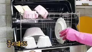 쉐프본 클리쉐65 식기건조기 매일 사용중 !