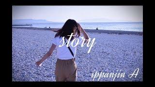 【大石昌良】ストーリーを一般人が歌ってみた。【オリジナルMV】story / Ohishi Masayoshi  / sing by Ippanjin A