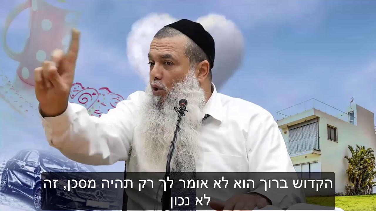 """הרב יגאל כהן: """"גברת יקרה, אם את תרימי את בעלך – אלוקים ירים אותך."""""""