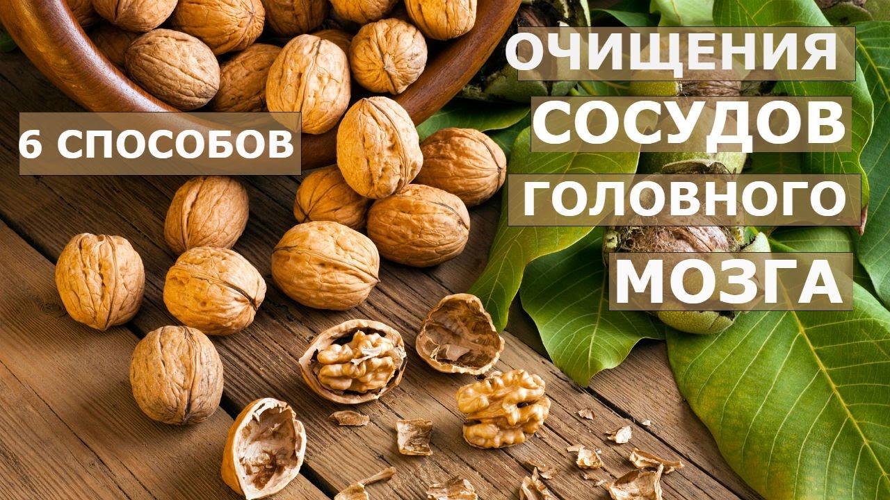 Народные средства для лечения атеросклероза и очищения сосудов от холестериновых бляшек