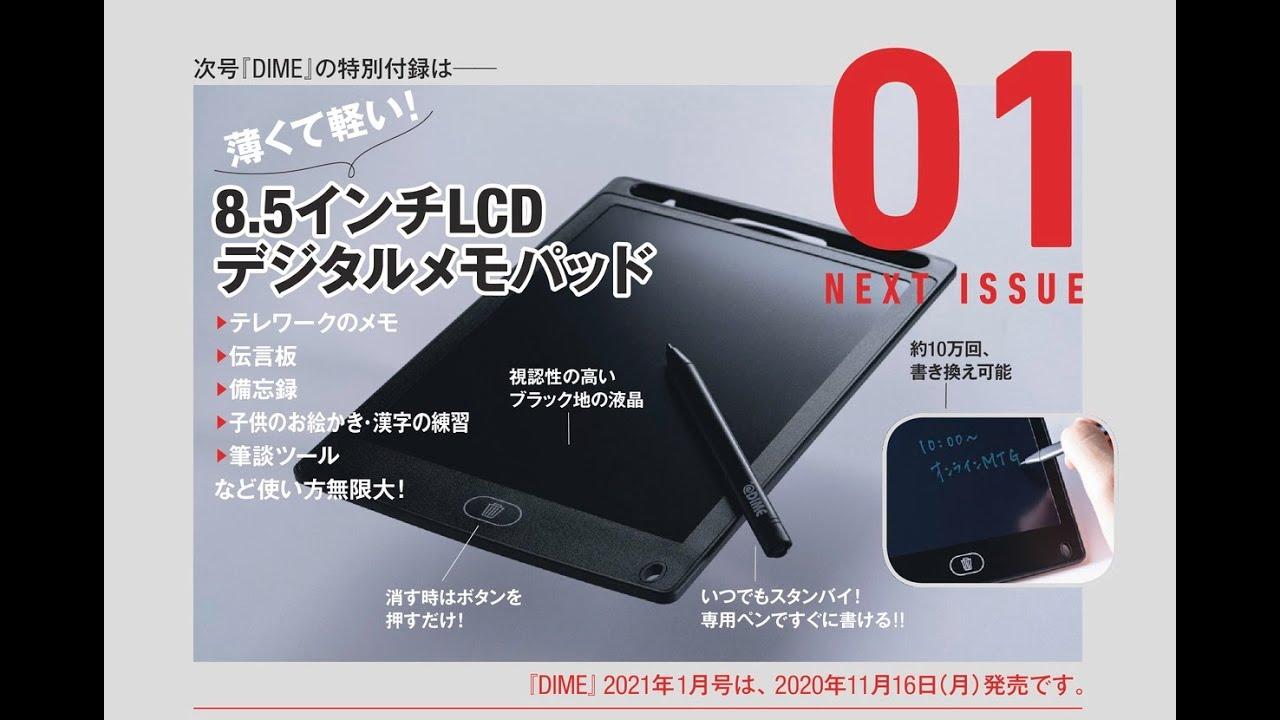 DIME 2021年1月号(11月16日発売)の特別付録は8.5インチLCDデジタルメモパッド! いろいろ使えて超便利なアイテムです!!