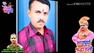 श्रद्धांजली गीत (शाहीर -प्रकाश बुरटे) SRADHANJALI GEET.-  2018 SANDEEP MORE