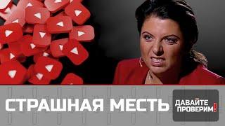 Москва против YouTube