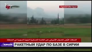 Последствия удара США по авиабазе в Сирии